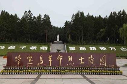 珍宝岛革命烈士陵园
