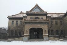 伪满皇宫博物馆