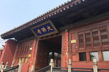 稷山大佛寺