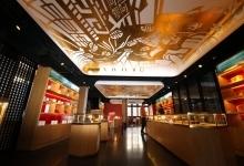 中国阿胶博物馆