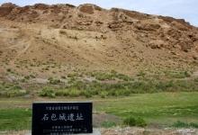 石包城遗址