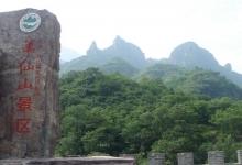 万仙山风景区