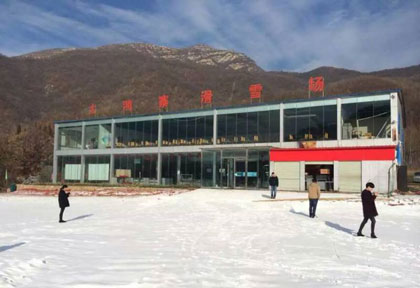 大鸿寨滑雪场