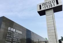 南京大屠杀遇难同胞纪念馆