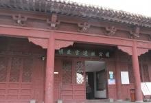 明故宫遗址