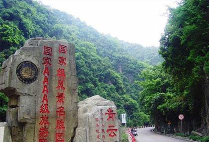 青云山景区