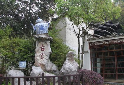 景德镇古窑民俗博览区