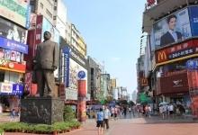 黄兴路步行街