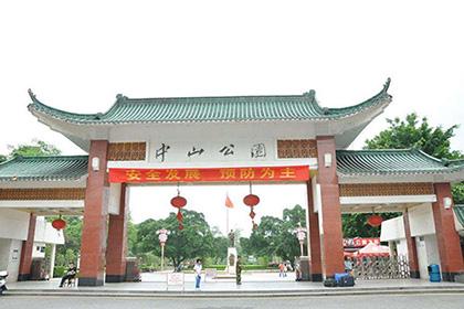 韶关中山公园